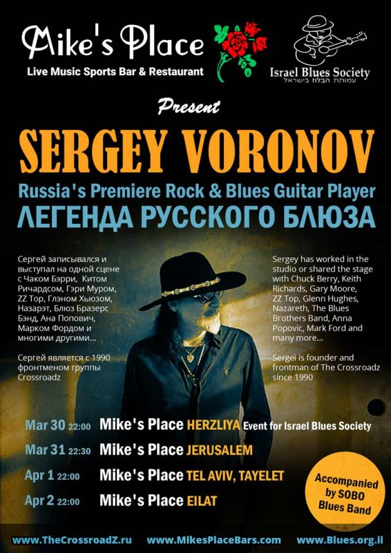 Sergey Voronov - Russia's premier rock & blues guitar player
