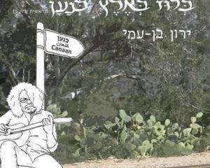 בלוז בארץ כנען by Yaron Ben-Ami
